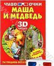 Маша и медведь (+ 3D-очки)