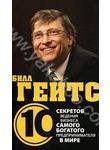 Билл Гейтс. 10 секретов ведения бизнеса самого богатого предпринимателя в мире