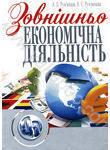 Зовнішньоекономічна діяльність