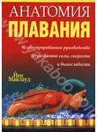 Анатомия плавания