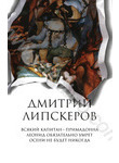 Дмитрий Липскеров. Собрание сочинений. В 5 томах. Том 1. Всякий капитан - примад