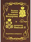 Великая княгиня Елисавета Феодоровна и император Николай II. Документы и материа