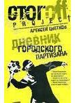 Дневник городского партизана