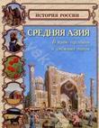 Средняя Азия. В краю пустынь и снежных пиков