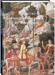 Искусство Раннего Ренессанса во Флоренции