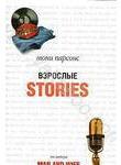 Взрослые Stories