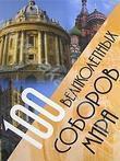 100 великолепных соборов мира