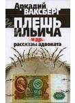 Плешь Ильича и другие рассказы адвоката