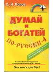 Думай и богатей по-русски-4