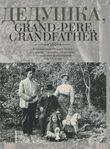 Дедушка, Grand-pere, Grandfather... Воспоминания внуков и внучек о дедушках, зна
