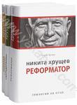 Никита Хрущев (комплект из 3 книг)