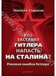 Кто заставил Гитлера напасть на Сталина?