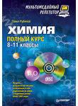 Химия. Полный курс. 8-11 классы. Мультимедийный репетитор (+CD-ROM)