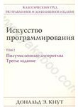Искусство программирования. В 3 томах. Том 2. Получисленные алгоритмы