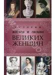 Истории жизни и любви великих женщин