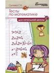 Тесты по математике для начальной школы