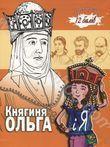 Княгиня Ольга і я