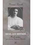 Жизнь для эвритмии. Автобиография с дополнениями Бригитты Шрекенбах