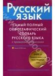 Самый полный орфографический словарь русского языка с правилами написания. Около