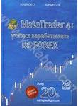 MetaTrader 4. Учимся зарабатывать на Forex (+ бонусная карточка)