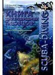 SCUBA - DIVING+. Книга для подводных пловцов