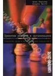 Психология труда и организационная психология