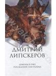Дмитрий Липскеров. Собрание сочинений в 5 томах. Том 2. Демоны в раю. Последний