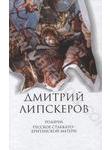 Родичи. Русское стаккато - британской матери. Собрание сочинений в 5 томах. Том