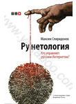 Рунетология. Кто управляет русским интернетом?