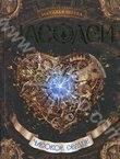 Часодеи. Книга 2. Часовое сердце
