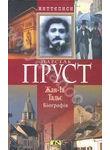 Марсель Пруст. Біографія
