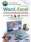 Word, Excel и электронная почта для ваших родителей