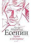 Есенин. Путь и беспутье