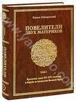 Повелители двух материков. Том 1. Крымские ханы XV-XVI столетий и борьба за насл