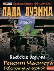 Киевские ведьмы. Рецепт Мастера. Революция амазонок. В 2 книгах. Книга 1