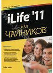 iLife '11 для чайников