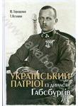 Український патріот із династії Габзбургів
