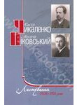 Є.Чикаленко, А.Ніковський. Листування. 1908-1921 роки