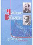 Є.Чикаленко, В.Винниченко. Листування. 1902-1929 роки