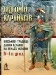 Відгомін карниксів. Військові традиції давніх кельтів на землях України IV-I ст.