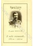 Микола Галаган. З моїх споминів (1880-ті–1920 рр.)