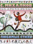 С. Михалков. Любимые стихи