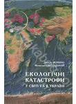 Екологічні катастрофи у світі та в Україні