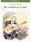 Cantabile e ritmico. Про мистецтво гри на гітарі