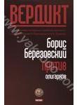 Вердикт. Борис Березовский против олигархов