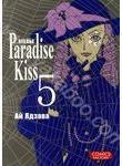 Атeлье Paradise Kiss. Том 5