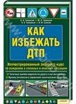 Как избежать ДТП. Иллюстрированный экспресс-курс по вождению в сложных и опасных