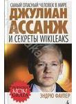 Самый опасный человек в мире. Джулиан Ассанж и секреты WikiLeaks