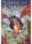 Чарівний світ Толкіна