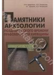 Памятники археологии позднеримскоо времени Правобережной Киевщины